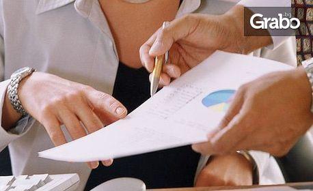 Регистрация на фирма и автоматичен печат - със 70% отстъпка