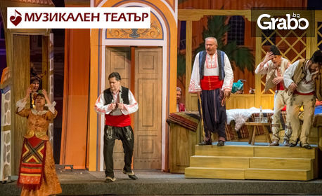 "Оперетата ""Българи от старо време"" на 1 Март"