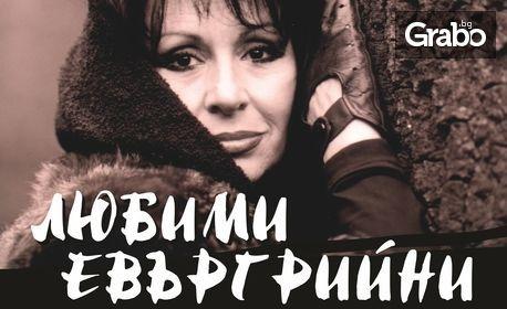 """Премиерен концерт на Йорданка Христова """"Любими евъргрийни"""" - на 30 Септември"""