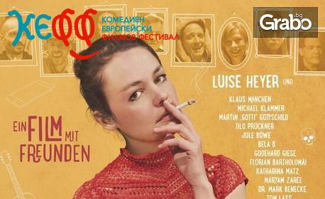 """Гледайте """"Концертен живот"""" на 9 Юли в Лятно кино """"Орфей"""" - част от най-добрите европейски комедии в програмата на фестивала КЕФФ"""
