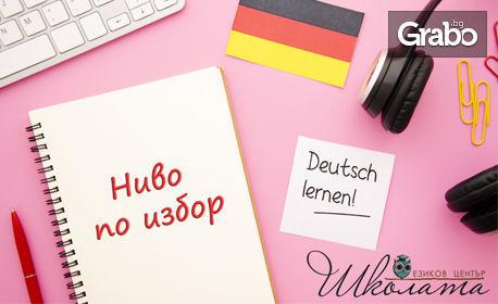 Онлайн курс по немски език за ниво по избор във виртуална стая с преподавател - с 6-месечен достъп и сертификат