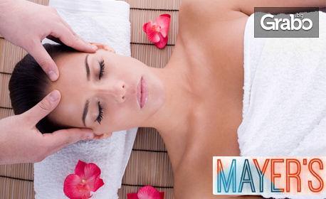 Антицелулитен масаж на проблемни зони, терапевтичен на цяло тяло или масаж, маска и пилинг на лице