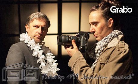"""Вълнуващият спектакъл """"Времето е спряло"""" с режисьор Ивайло Христов - на 24 Юни"""