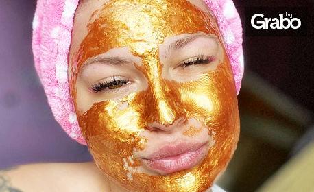 Златна почистваща и стягаща пилинг-маска за лице Rossini