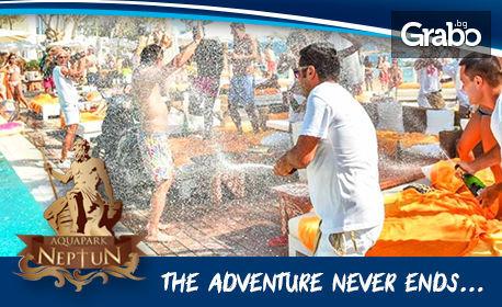Водни забавления край Созопол! Вход за цял ден в аквапарк
