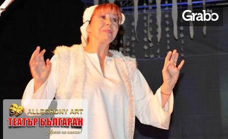 """Петя Буюклиева и Коцето Калки в мюзикъла """"Мене ме, мамо, змей люби"""" - на 7 Ноември"""