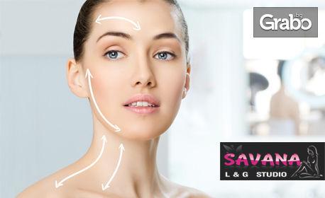 HIFU - SMAS лифтинг на двойна брадичка, назолабиални гънки и бузи, или цяло лице и шия