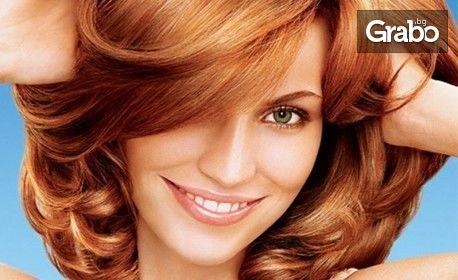 Измиване на коса и подстригване, плюс терапия с инфраред преса или боядисване