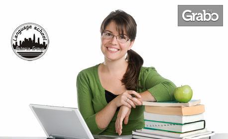 Курс по английски, немски или турски език за начинаещи