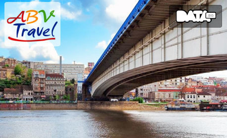 Предколедна екскурзия до Белград! 2 нощувки със закуски, плюс транспорт и посещение на Ниш