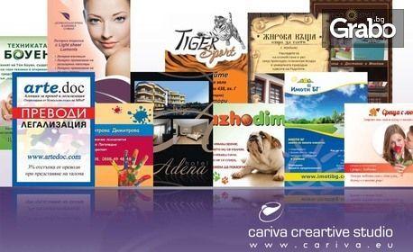 1000 броя визитки или 1000 броя флаери с до 75% отстъпка, с включен дизайн