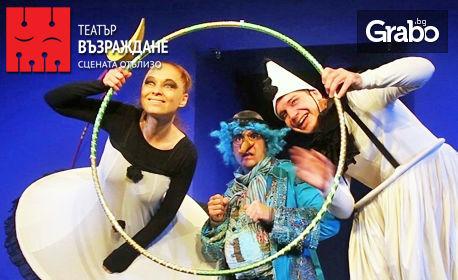 """Гледайте представлението за деца """"Джуджето Дългоноско"""" - на 20 Октомври"""