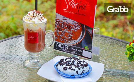 Топла напитка, плюс здравословен бар, мъфин с шоколад или донът - по избор