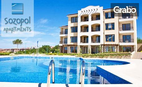 Лятна почивка в Созопол! 4 нощувки за до двама възрастни с две деца или трима възрастни, плюс басейн