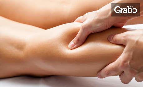 Тонизиращ масаж на гръб, врат и ръце или лечебен масаж на крака, плюс рефлексотерапия