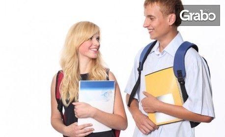 4 посещения на курс по БЕЛ за ученици в 12 клас