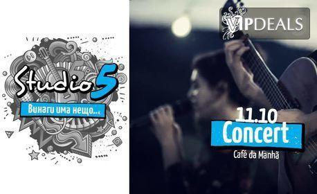 Концерт на Café da Manhã - на 11 Октомври