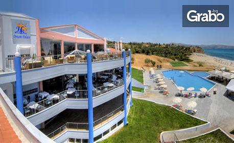 На море в Гърция! 4 или 5 нощувки на о-в Тасос в Хотел Blue Dream Palace 4*