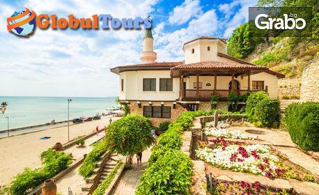 Екскурзия до Балчик, Аладжа манастир, Варна и Побитите камъни! 2 нощувки със закуски, плюс транспорт