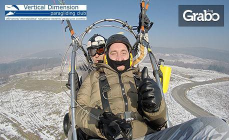 Тандемен полет с моторен парапланер на 30 минути от центъра на София, плюс бонус - HD видеозаснемане и снимки