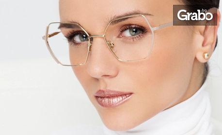 Диоптрични очила с рамка и стъкла по избор - с антирефлексно покритие, слънчеви или фотосоларни