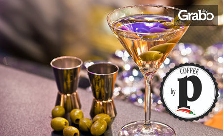 Алкохолен или безалкохолен коктейл, по избор