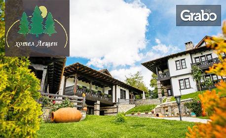 Лятна почивка в родопското село Лещен! 2 или 3 нощувки със закуски и вечери, плюс басейн и релакс зона