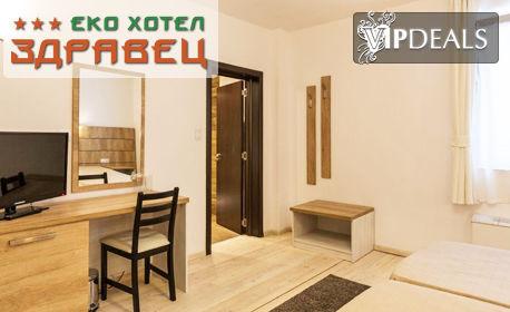 Почивка за двама в Родопите - край Пловдив! Нощувка със закуска и вечеря, плюс релакс зона