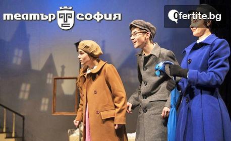 """Вход за възрастен и дете за спектакъла """"Мери Попинз"""" - на 2 Ноември"""