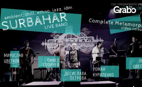Вечер с качествена музика! Концерт на Surbahar на 22 Април