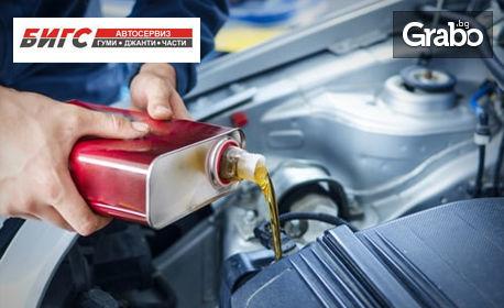 4л моторно масло, маслен филтър, подмяна и проверка на антифриз