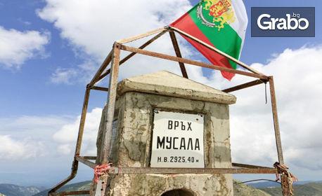 "Покори ""покрива"" на Балканите! Екскурзия до Боровец и връх Мусала с нощувка, закуска и транспорт"