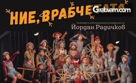 """Детския спектакъл """"Ние, врабчетата"""" - на 20 Октомври"""