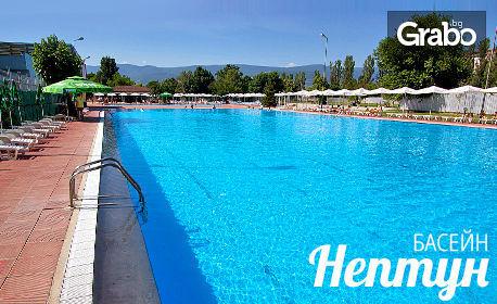 Хайде на басейн - поплацикай се на супер цена в Комплекс Нептун