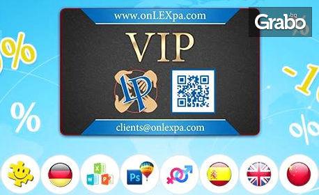 Виртуална VIP карта за 20 онлайн курса - с неограничен достъп до платформата