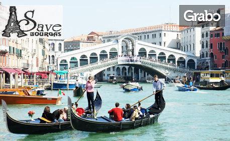 Посети Карнавала във Венеция! 5 нощувки със закуски и вечери, плюс самолетен транспорт и възможност за Верона