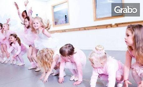 4 посещения на модерен балет за начинаещи за деца