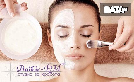Грижа за лицето! Релаксиращ и тонизиращ масаж, маска, пилинг и RF лифтинг, плюс напитка