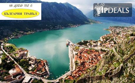 Адриатическа приказка! Екскурзия до Черногорската ривиера с 4 нощувки със закуски и вечери, плюс транспорт