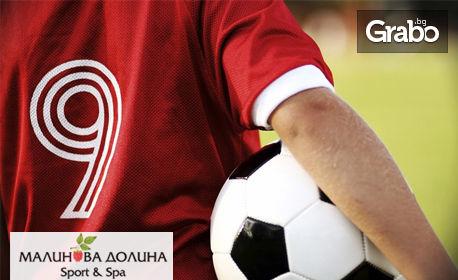 1 или 5 посещения на футболна полудневна занималня за деца на 7 - 11г