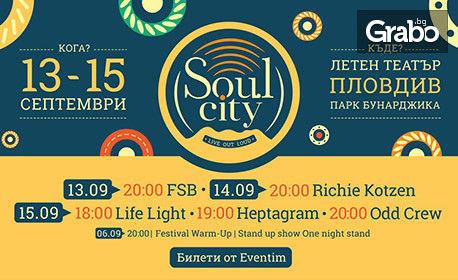 Еднодневен вход за Soul City Festival с участието на Richie Kotzen, FSB или Odd Crew Acoustic - от 13 до 15 Септември
