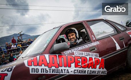 """Вход за грандиозното автомобилно шоу """"Луда Надпревара"""" с достъп до сервизните боксове - на 17 или 18 Юли, в Перник"""