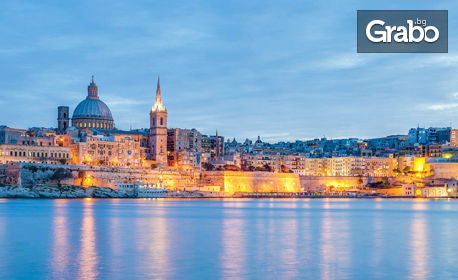 Посети Малта! Екскурзия с 3 нощувки със закуски, плюс самолетен транспорт и трансфер