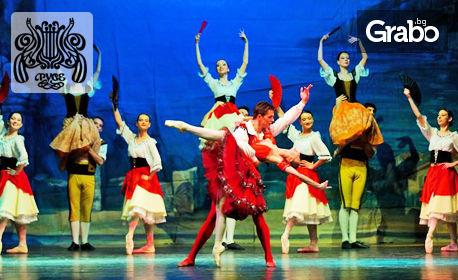 """Гледайте балетния шедьовър """"Дон Кихот"""" на Лудвиг Минкус - на 25 Юли"""