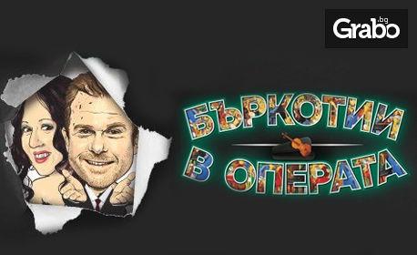 """Милица Гладнишка и Ненчо Балабанов в оперния шарж """"Бъркотия в операта"""" - на 29 Юли"""
