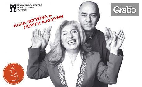 """Георги Кадурин в комедията """"Догодина по същото време"""" на 20 Септември"""
