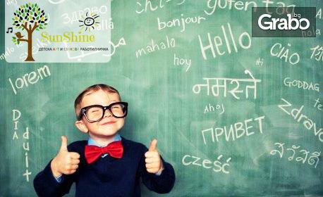Езиково обучение за деца по испански, руски или немски език