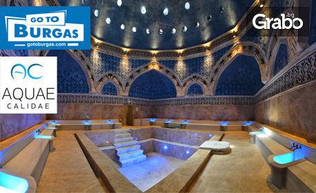 Посещение на музейната експозиция в Комплекс Акве Калиде, с включена 3D прожекция