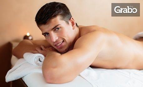 Болкоуспокояващ масаж на гръб, или класически масаж - частичен или на цяло тяло
