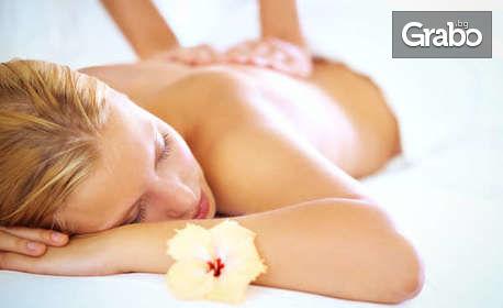 Релаксиращ масаж на гръб, плюс захарен пилинг